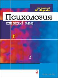 Психология. Комплексный подход. П. Брайант, Х. Куликэн, Т. Дэлглиш