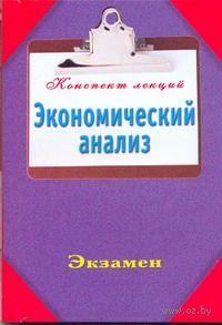 Экономический анализ. Наталья Ольшевская