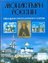 Монастыри России. Твердыни преподобного Сергия. Наталья Горбачева
