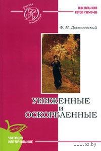 Униженные и оскорбленные. Федор Достоевский