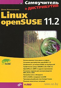 Самоучитель Linux openSUSE 11.2 (+ DVD)
