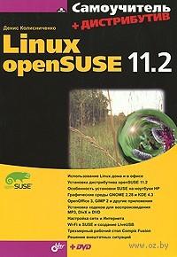 Самоучитель Linux openSUSE 11.2 (+ DVD). Денис Колисниченко