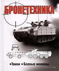Бронетехника (покет). Виктор Шунков