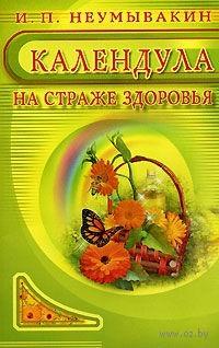 Календула. На страже здоровья. Иван Неумывакин