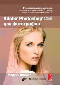 Adobe Photoshop CS6 для фотографов. Мартин Ивнинг