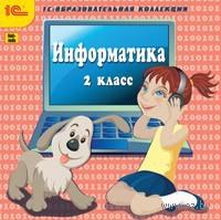 Информатика. 2 класс
