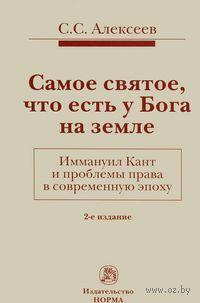 Самое святое что есть у Бога на земле. Иммануил Кант и проблемы права в современную эпоху