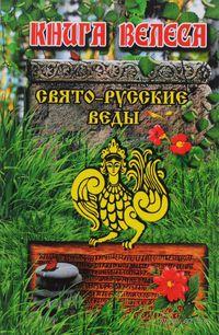 Свято-Русские Веды. Книга Велеса