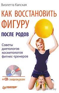 Как восстановить фигуру после родов (+ CD). Виола Капская