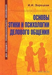 Основы этики и психологии делового общения. Инесса Зарецкая