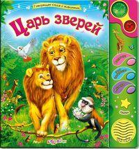 Говорящая книга о животных. Царь зверей. Елена Наумовец , Марина Лысенко