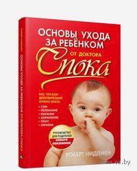 Основы ухода за ребенком от доктора Спока. Роберт Нидлмен