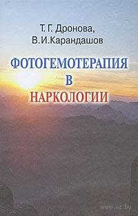 Фотогемотерапия в наркологии. Татьяна Дронова, Владимир Карандашов