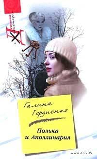 Полька и Аполлинария. Галина Гордиенко