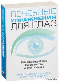 Лечебные упражнения для глаз (покет)