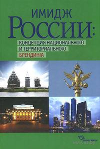 Имидж России. Концепция национального и территориального брендинга