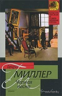Черная весна (м). Генри Миллер