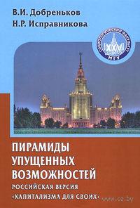 Пирамиды упущенных возможностей. Российская версия