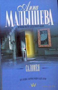 Саломея. Анна Малышева