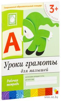 Уроки грамоты для малышей. Младшая группа 3+. Рабочая тетрадь. Дарья Денисова, Юрий Дорожин
