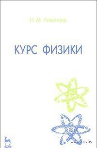 Курс физики. Николай Ливенцев