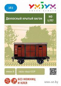 """Сборная модель из картона """"Двухосный крытый вагон"""" (масштаб: 1/87)"""