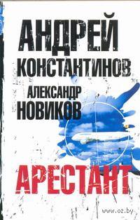 Арестант (м). Андрей Константинов, Александр Новиков