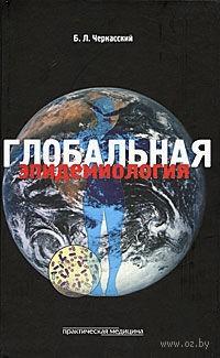 Глобальная эпидемиология. Бениямин Черкасский