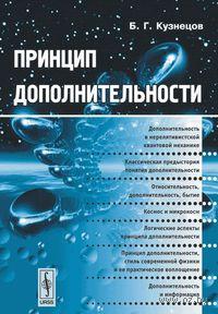 Принцип дополнительности. Борис  Кузнецов