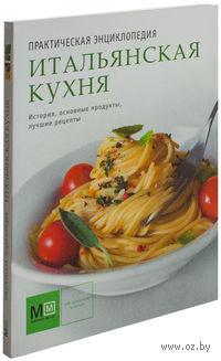 Итальянская кухня. Наталья Полетаева