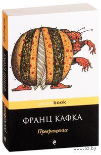 Превращение (м). Франц Кафка