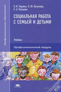 Социальная работа с семьей и детьми