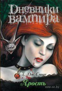 Дневники вампира. Ярость. Лиза Смит