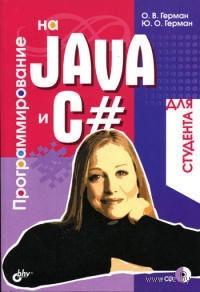 Программирование на Java и C# для студента (+ CD). О. Герман, Ю. Герман