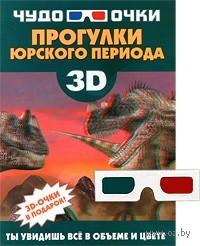 Чудо-очки 3D. Прогулки юрского периода. И. Резько