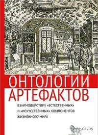 Онтологии артефактов. Взаимодействие