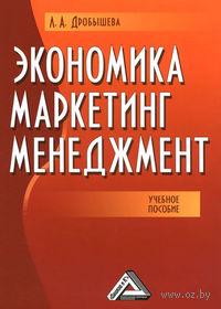 Экономика, маркетинг, менеджмент. Л. Дробышева