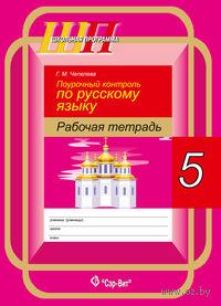 Поурочный контроль по русскому языку рабочая тетрадь, 5 класс