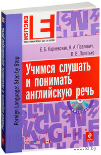 Учимся слушать и понимать английскую речь (+ CD). Е. Карневская, Н. Павлович, Валентина Лопатько