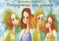Подружке на ушко (набор из 15 открыток)