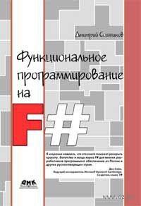Функциональное программирование на F#. Дмитрий Сошников
