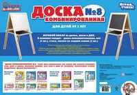 Доска-планшет комбинированная 8