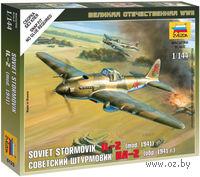 Советский штурмовик Ил-2 обр. 1941 (масштаб: 1/144)