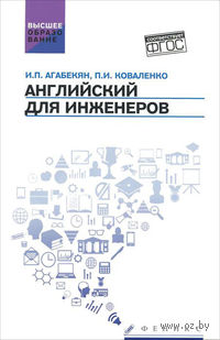 Английский для инженеров. Игорь Агабекян, Петр Коваленко
