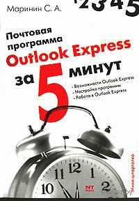 Почтовая программа Outlook Express