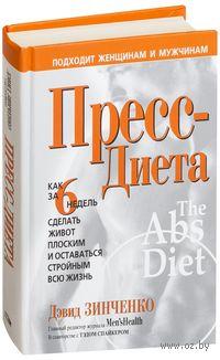 Пресс-диета. Как за 6 недель сделать живот плоским и оставаться стройным всю жизнь