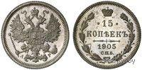 15 копеек 1905 СПБ АР