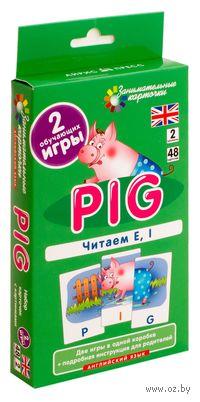 Pig. Читаем E, I. Набор из 48 карточек. Английский язык. 2 уровень. Татьяна Клементьева