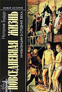 Повседневная жизнь инквизиции в средние века. Наталия Будур