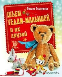 Шьем Тедди-малышей и их друзей. Оксана Скляренко